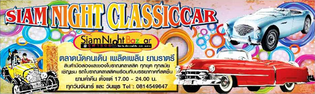 siam night classic car