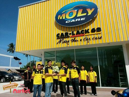 Moly Care by carlack68
