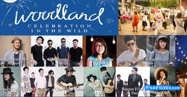 งาน Woodland : Celebration in the wild ( 1 พย. - 31 ธค. 2558 )