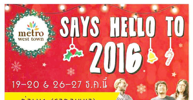 Metro Say Hello To 2016 [19 - 20 และ 25 - 27 Dec 2015]