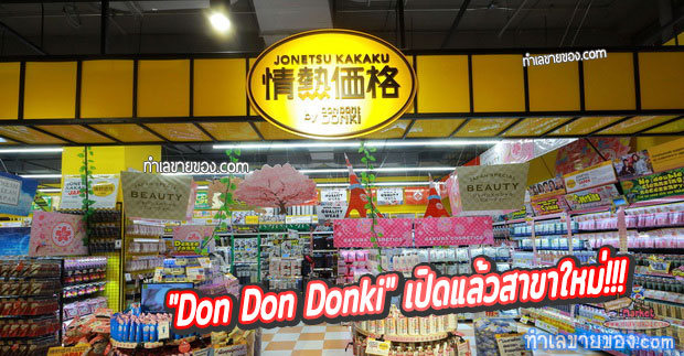 Don Don Donki @ The Market