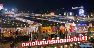 Rangsit Night Market