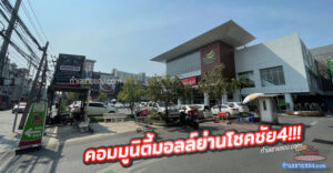 The Shelter โชคชัย4